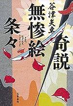表紙: 奇説無惨絵条々 (文春e-book) | 谷津 矢車