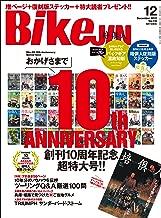BikeJIN/培倶人(バイクジン) 2012年12月号 Vol.118[雑誌] (Japanese Edition)