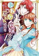にわか令嬢は王太子殿下の雇われ婚約者: 1 (ZERO-SUMコミックス)