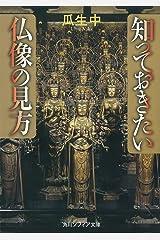 知っておきたい仏像の見方 (角川ソフィア文庫) Kindle版