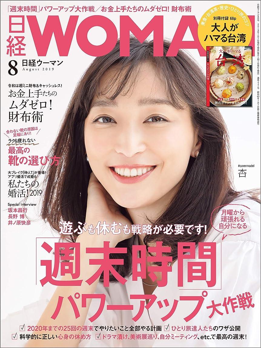 物語圧倒的威信日経ウーマン 2019年8月号 [雑誌]