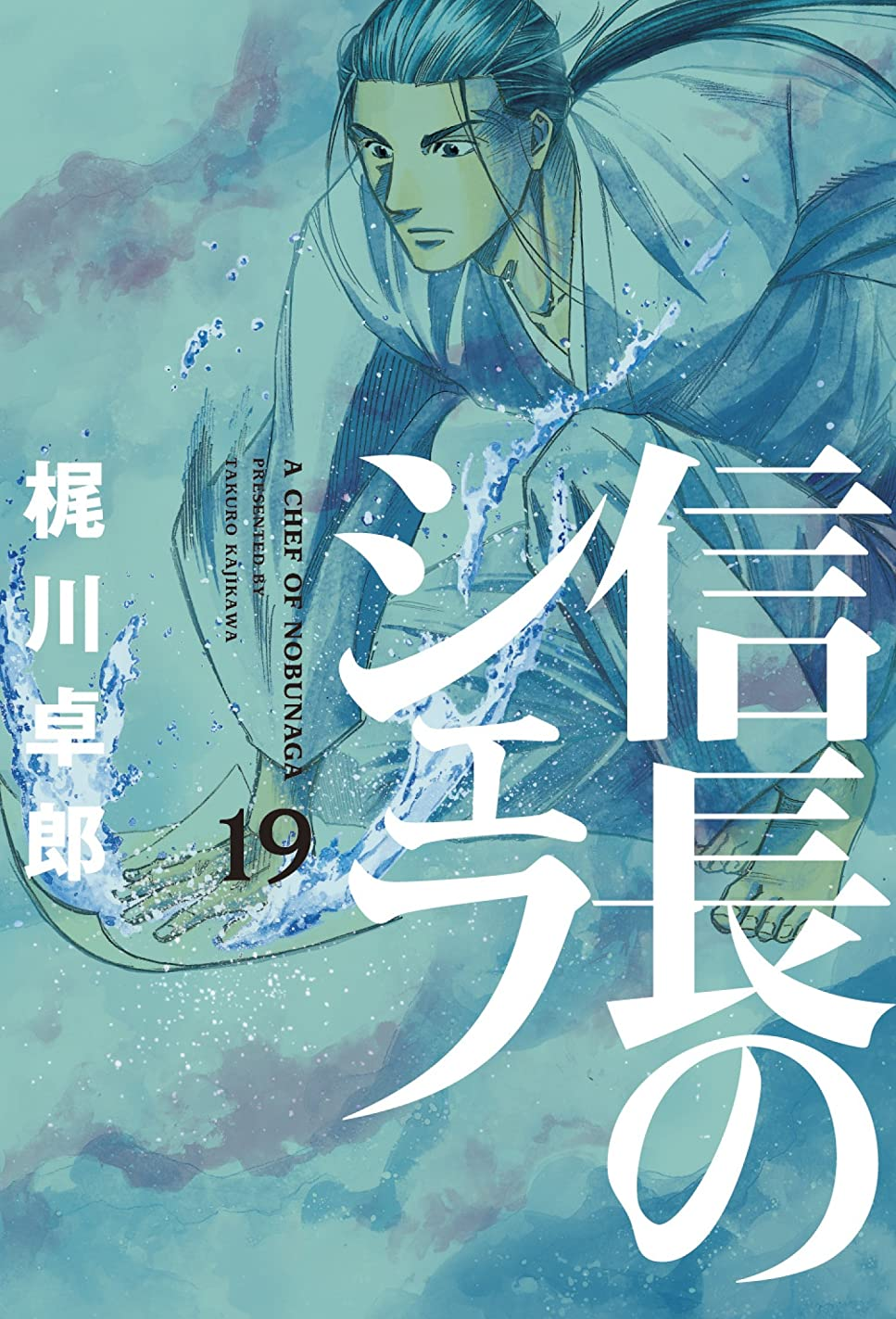 寛容整然とした男性信長のシェフ 19巻 (芳文社コミックス)