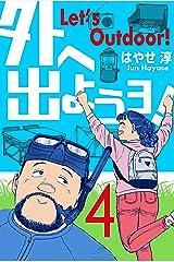 外へ出ようヨ!4 Kindle版