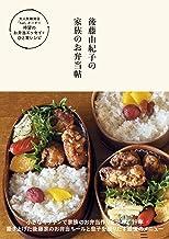 表紙: 後藤由紀子の家族のお弁当帖 (正しく暮らすシリーズ) | 後藤 由紀子