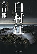 表紙: 白村江 (PHP文芸文庫) | 荒山 徹
