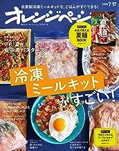 表紙: オレンジページ 2020年 7/17号 [雑誌]   オレンジページ編集部
