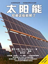 Solar Power: Everything You Need to Know (Chinese Edition)