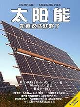 太阳能:知道这些就够了(从原理到应用——太阳能实用完全指南)