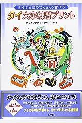すらすら読めてくるくる書ける タイ文字練習プリント 大型本