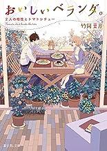 表紙: おいしいベランダ。 2人の相性とトマトシチュー (富士見L文庫) | おかざきおか