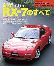 表紙: ニューモデル速報 第115弾 新型RX-7のすべて | 三栄書房