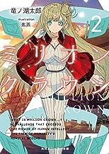 表紙: ミリオン・クラウン2 (角川スニーカー文庫)   焦茶