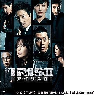 IRIS2-アイリス2:ラスト・ジェネレーション(字幕版)