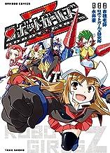 ロボットガールズZ (バンブーコミックス)