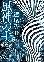 表紙: 風神の手 (朝日文庫)   道尾 秀介