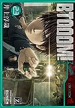表紙: BTOOOM! 23巻: バンチコミックス | 井上淳哉