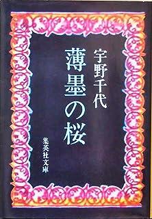 薄墨の桜 (1979年) (集英社文庫)