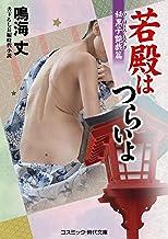 表紙: 若殿はつらいよ 秘黒子艶戯篇 (コスミック時代文庫) | 鳴海丈