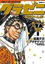 表紙: グラゼニ~東京ドーム編~(7) (モーニングコミックス) | 森高夕次