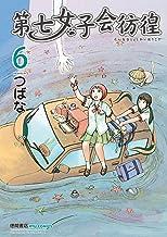 表紙: 第七女子会彷徨(6) (RYU COMICS) | つばな