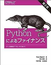 Pythonによるファイナンス 第2版 ―データ駆動型アプローチに向けて