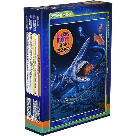 エンスカイ 300-L542 ジグソーパズル 深海の生きもの(38×53cm)