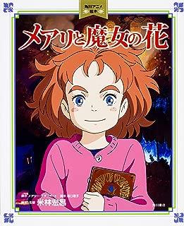 角川アニメ絵本 メアリと魔女の花