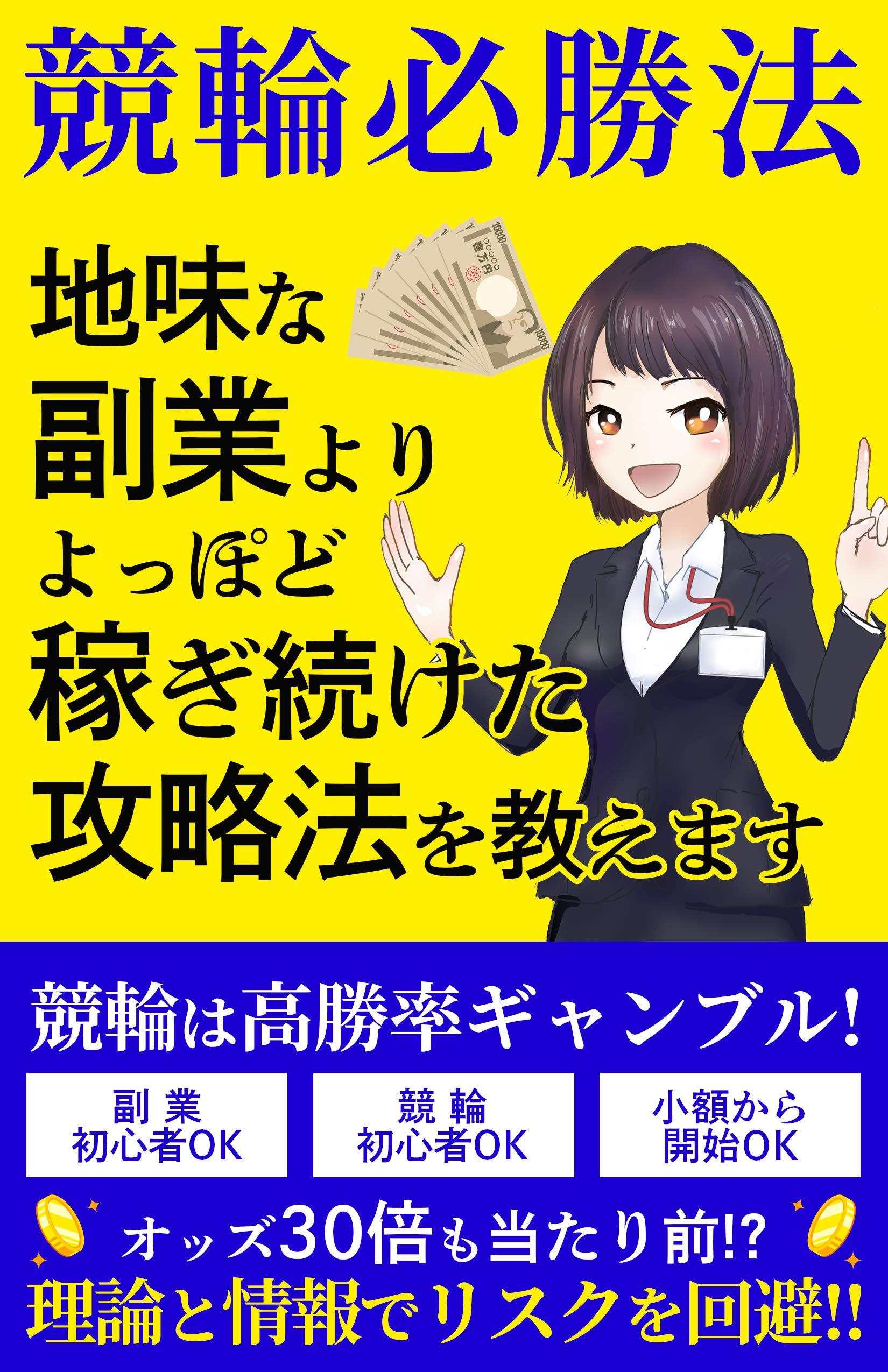 keirin hisyouhou: jimina hukugyoyori yoppodokasegituduketa kouryakuhouwo osiemasu (Japanese Edition)