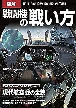 図解 戦闘機の戦い方