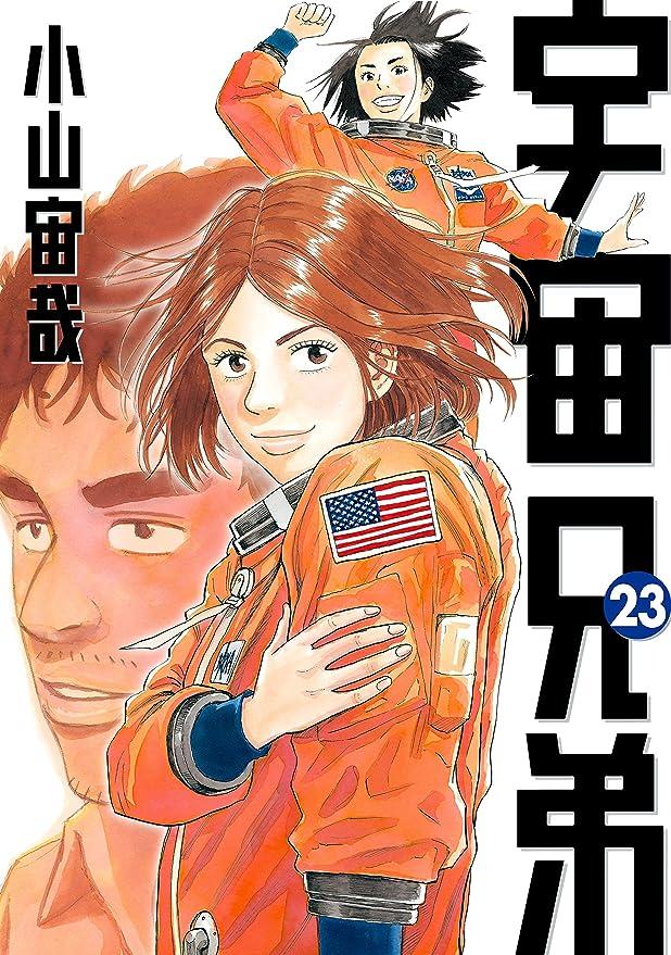 精神バルセロナフランクワースリー宇宙兄弟(23) (モーニングコミックス)