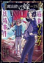表紙: 魔法使いの嫁 詩篇.75 稲妻ジャックと妖精事件 1巻 (ブレイドコミックス) | オイカワマコ