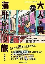 表紙: 気軽に始める! 大人の男海外ひとり旅 つくり続けて37年 地球の歩き方編集者がすすめる最強の楽しみ方 (地球の歩き方BOOKS) | 伊藤 伸平