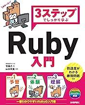 表紙: 3ステップでしっかり学ぶ Ruby入門 | 山田 祥寛