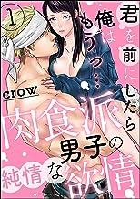 表紙: 君を前にしたら俺はもうっ… 肉食派男子の純情な欲情(分冊版) 【第1話】 (ラブキス!) | crow