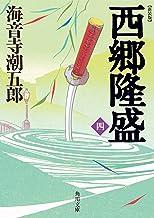 表紙: 新装版 西郷隆盛 四 (角川文庫)   海音寺 潮五郎