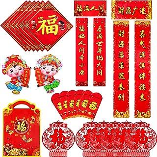 مجموعة تزيين كوبله صينية من SATINIOR لمهرجان ربيع السنة الصينية الجديدة لعام 2019، تشمل شون ليان، ملصق فو صيني، شخصيات فو ...