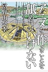 アニメを作ることを舐めてはいけない -「G-レコ」で考えた事- (単行本コミックス) Kindle版