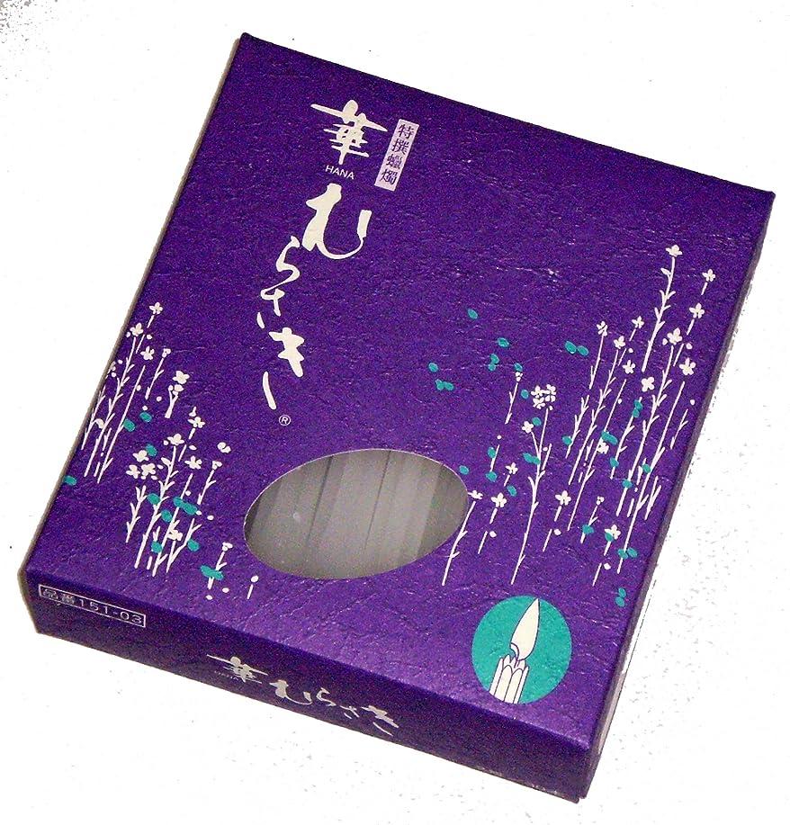 効果的に換気カビ東海製蝋のろうそく 花びらローソク 華むらさき 2号30本