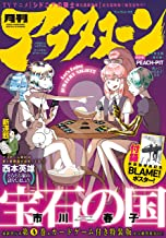 アフタヌーン 2015年7月号 [2015年5月25日発売] [雑誌] (アフタヌーンコミックス)