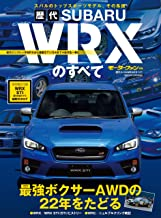 表紙: ニューモデル速報 歴代シリーズ 歴代スバルWRXのすべて | 三栄書房