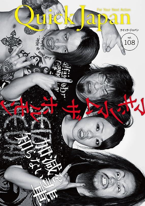 覗く切り下げアトミックQuick Japan (クイックジャパン) Vol.108 2013年6月発売号 [雑誌]