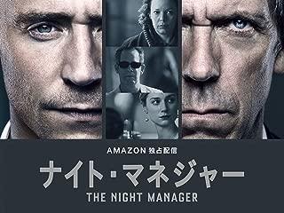 ナイト・マネジャー(吹替版)(4K UHD)