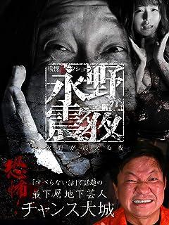 戦慄トークショー 永野が震える夜(4)〜恐怖!最下層地下芸人 チャンス大城...