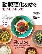 表紙: 動脈硬化を防ぐおいしいレシピ | 植木もも子