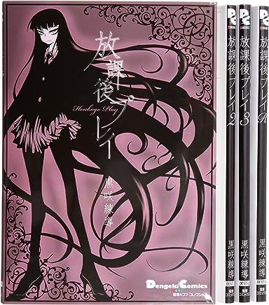 電撃4コマ コレクション 放課後プレイ コミック 1-4巻セット (電撃コミックス EX 電撃4コマコレクション )