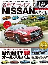 表紙: 名車アーカイブ NISSANのすべて | 三栄書房