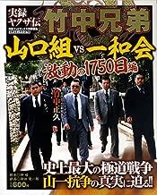 実録ヤクザ伝竹中兄弟「山口組」VS「一和会」 激動の1750日編 (コアコミックス 278)