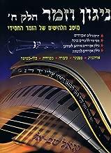 Niguun Va'zemer Vol. 8 - The Greatest Chassidic Hits   Easy Guitar, Piano, Harmonica, Wind Instruments & Small Organ Arrangements