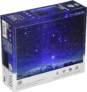 やのまん 300ピース ジグソーパズル KAGAYA 星降る夜 北海道十勝岳とふたご座流星群 (26x38cm)