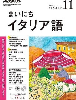 NHKラジオまいにちイタリア語 2018年 11 月号 [雑誌]